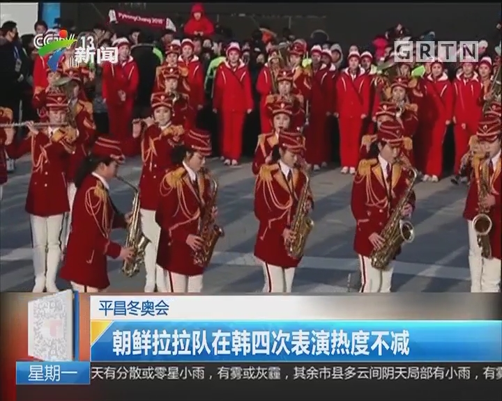 平昌冬奥会:朝鲜拉拉队在韩四次表演热度不减