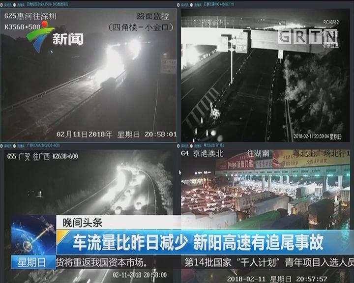 晚间头条:车流量比昨日减少 新阳高速有追尾事故