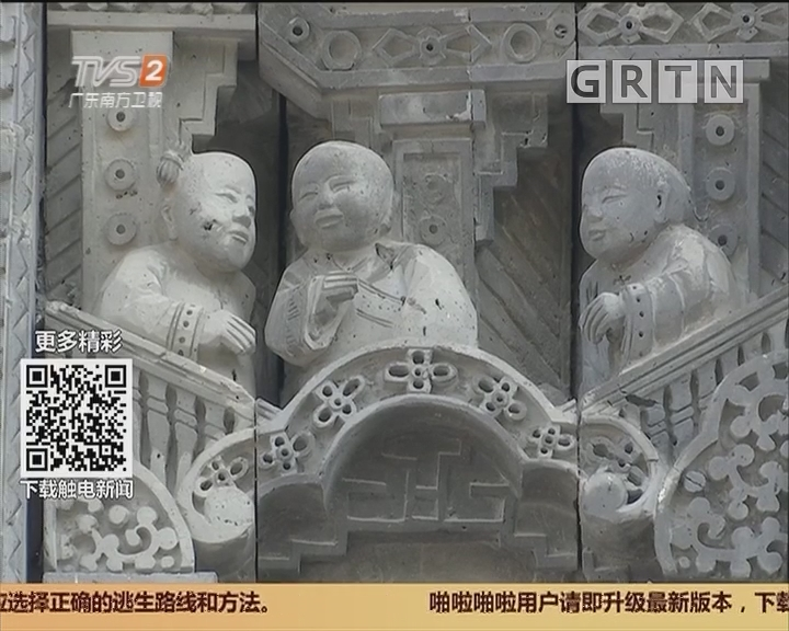 广州白云:百年祠堂风采依旧 砖雕栩栩如生