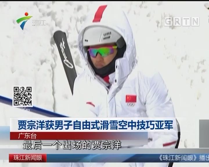 贾宗洋获男子自由式滑雪空中技巧亚军
