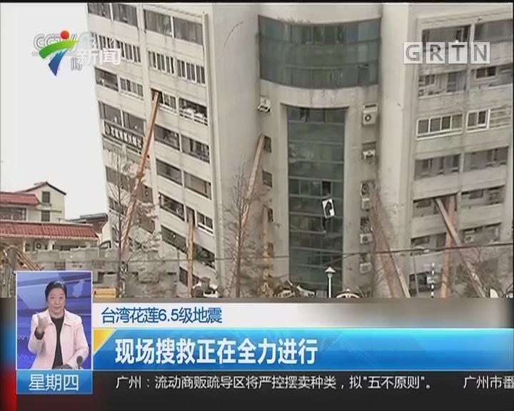 台湾花莲6.5级地震:现场搜救正在全力进行