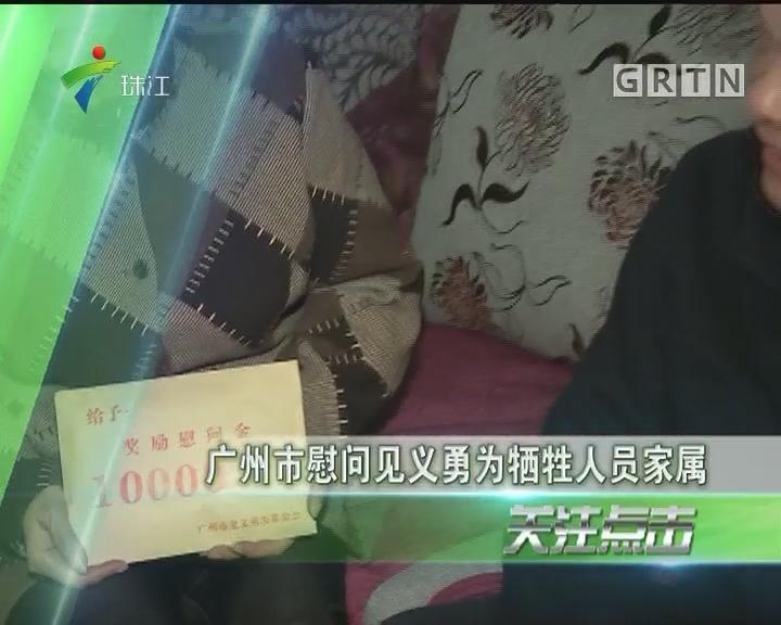 广州市慰问见义勇为牺牲人员家属