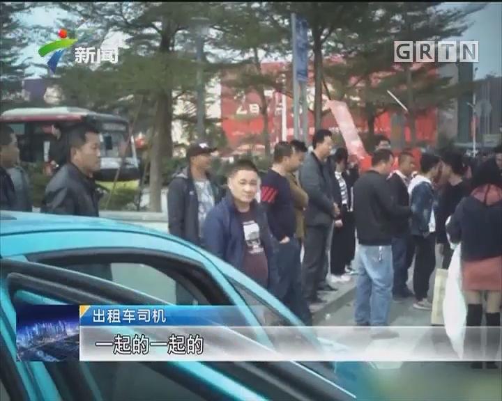 """主播关注 记者调查:普宁高铁站外""""宰客""""乱象丛生"""
