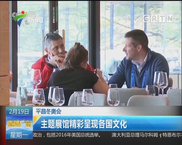 平昌冬奥会:主题展馆精彩呈现各国文化
