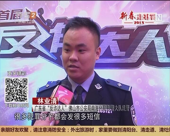 """新春走基层:百名""""反诈达人""""出炉"""