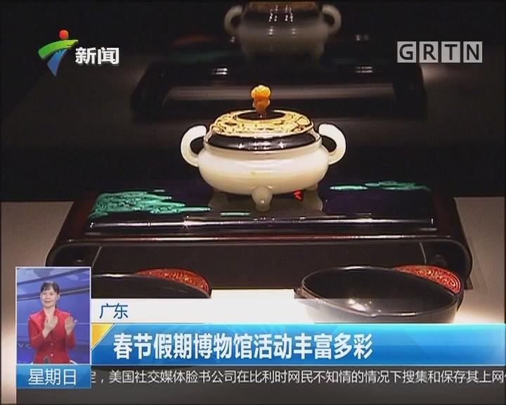 广东:春节假期博物馆活动丰富多彩