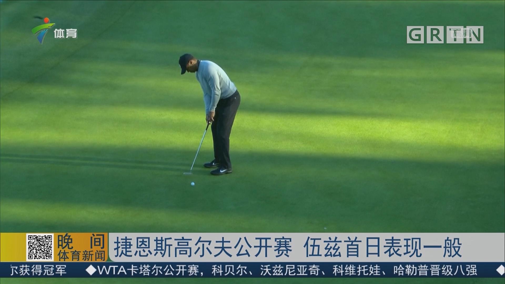 捷恩斯高尔夫公开赛 伍兹首日表现一般