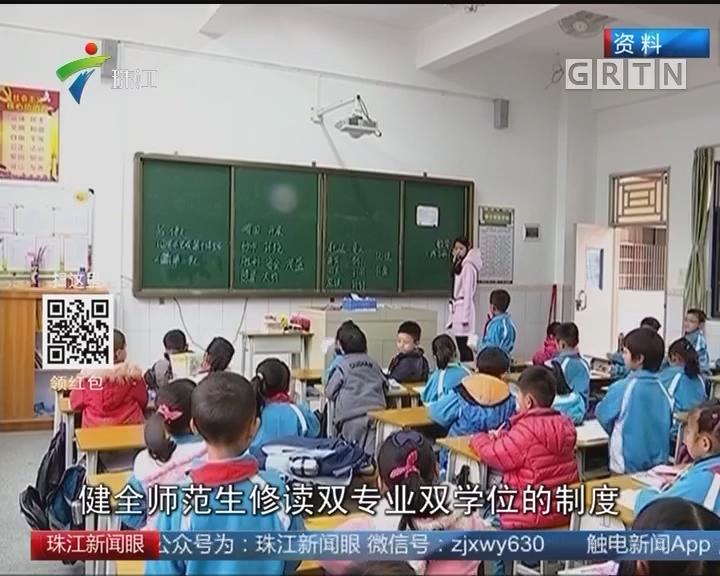 """中央发文建设教师队伍 广东率先启动""""新师范""""建设"""