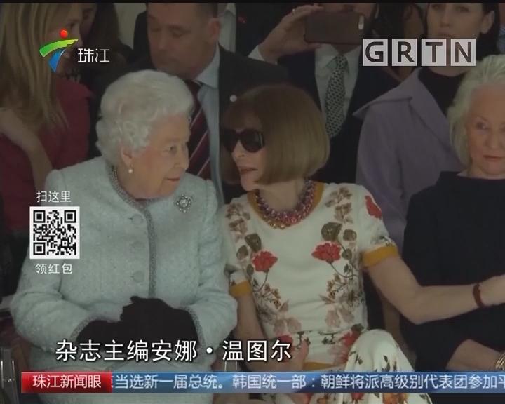 91岁英国女王首次亮相伦敦时装周