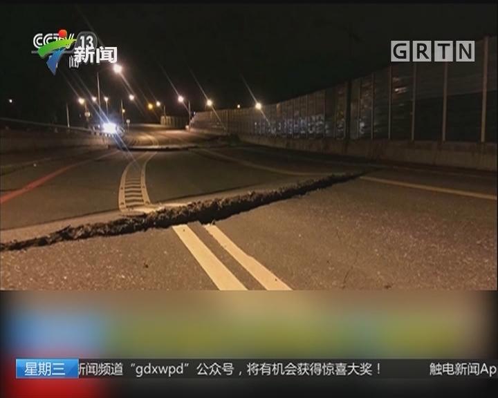 台湾地震:台湾花莲附近海域发生6.5级地震