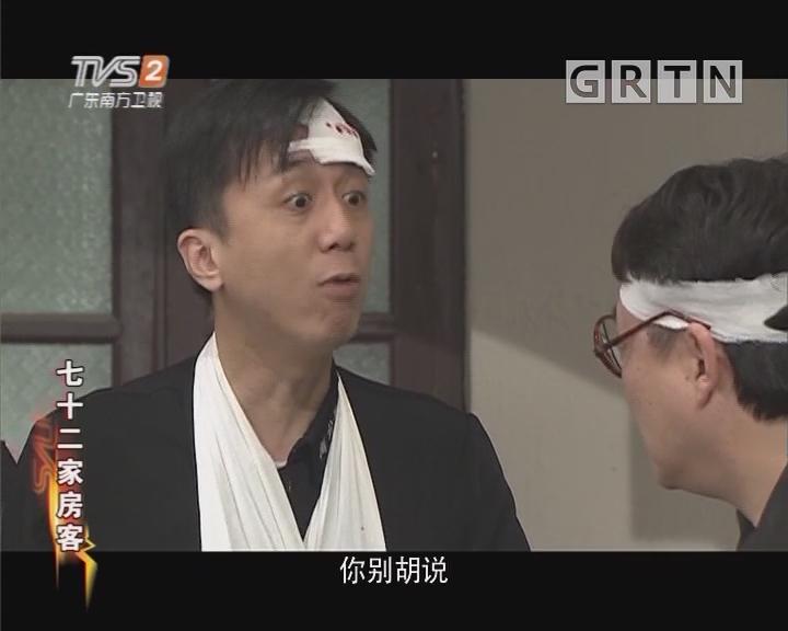 [2018-02-28]七十二家房客:游菠萝 娶老婆(下)