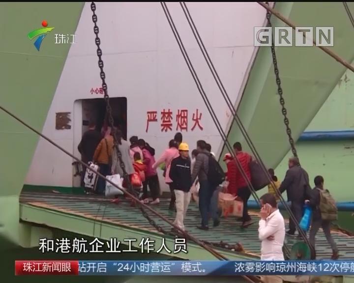 湛江:全力应对琼州海峡节后返程高峰