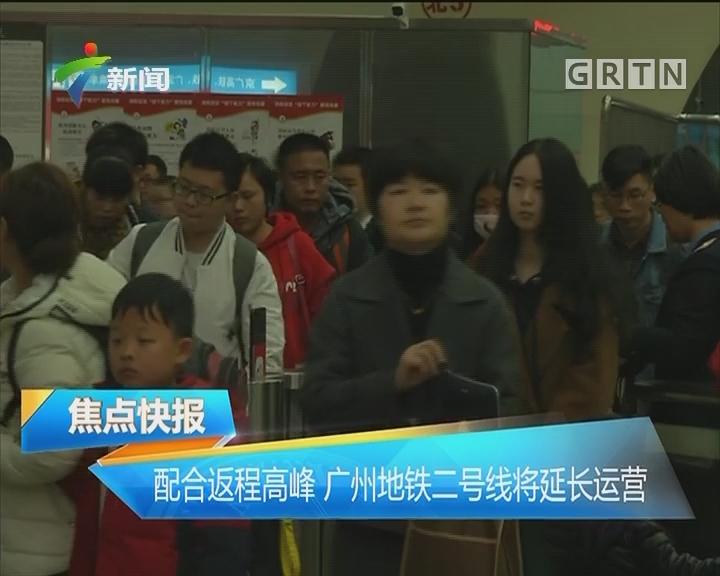 配合返程高峰 广州地铁二号线将延长运营