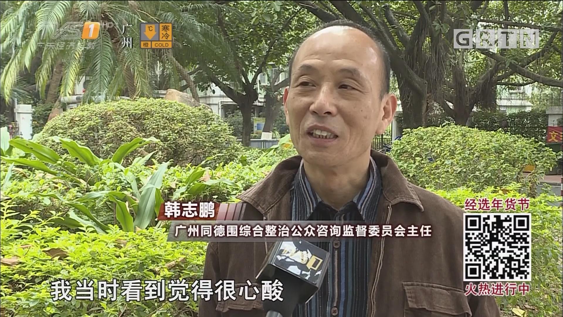"""韩志鹏:同德围""""突围""""六年的故事(上)"""