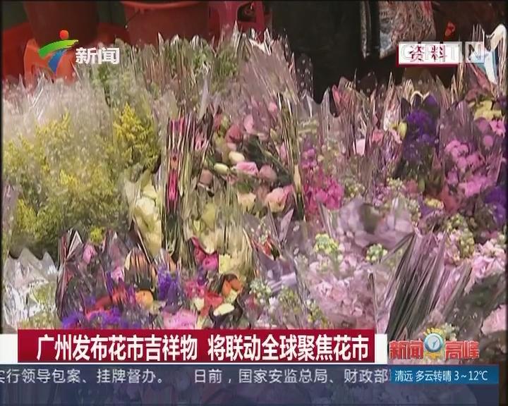 广州发布花市吉祥物 将联动全球聚焦花市