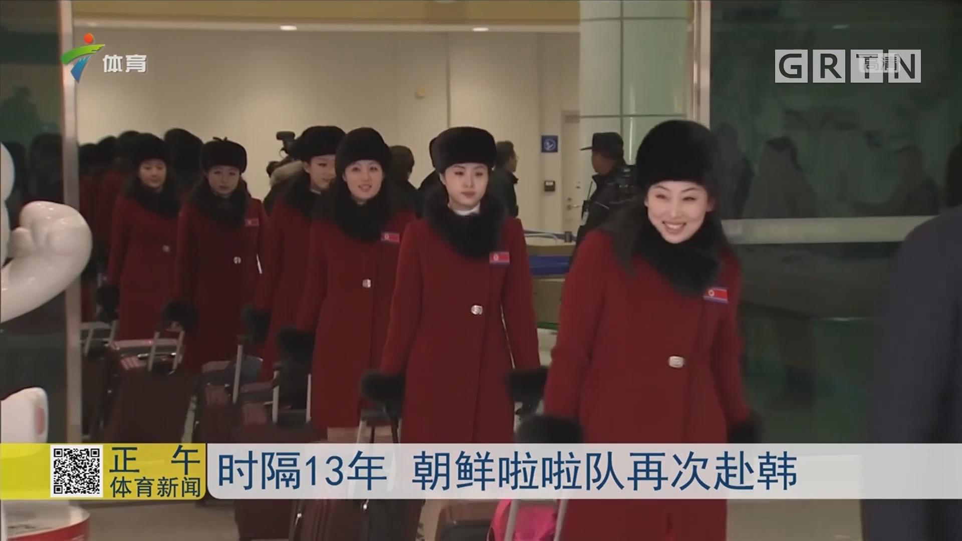 时隔13年 朝鲜啦啦队再次赴韩