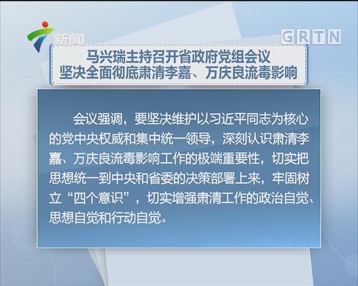 马兴瑞主持召开省政府党组会议 坚决全面彻底肃清李嘉、万庆良流毒影响