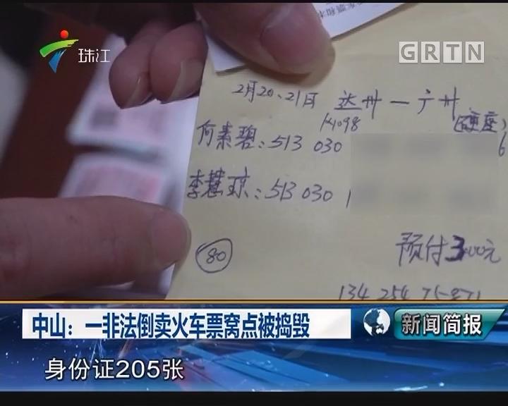 中山:一非法倒卖火车票窝点被捣毁