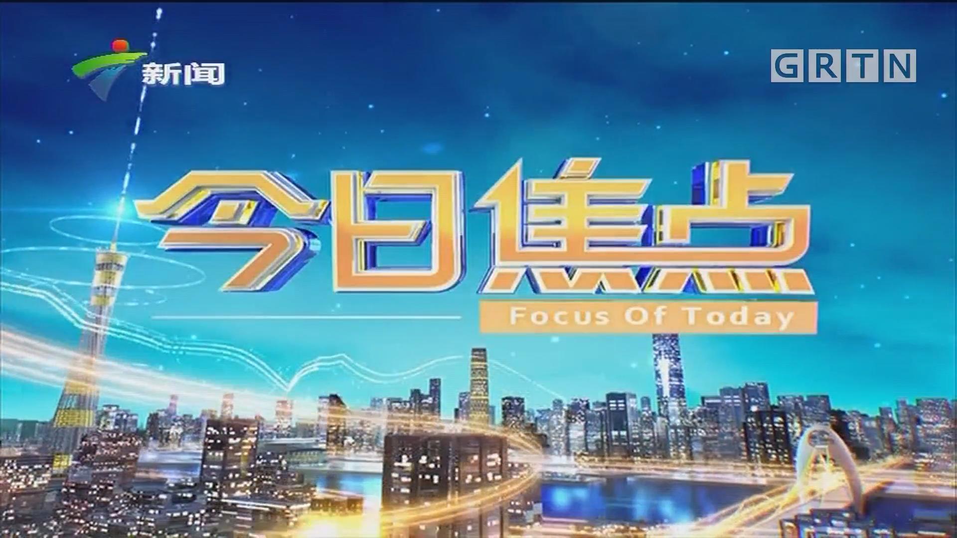"""[2018-02-13]今日焦点:春节""""穿衣指南"""":初一初二广州最高26度! 过个暖年"""