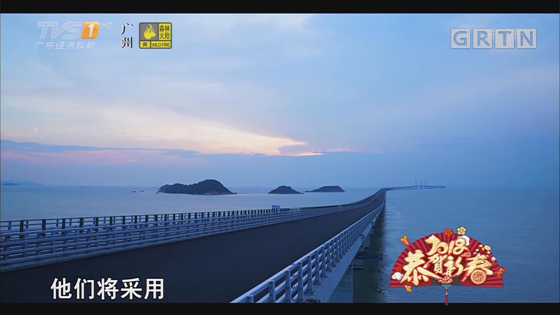 超级工程在广东:世界建桥史上的奇迹——港珠澳大桥(4)