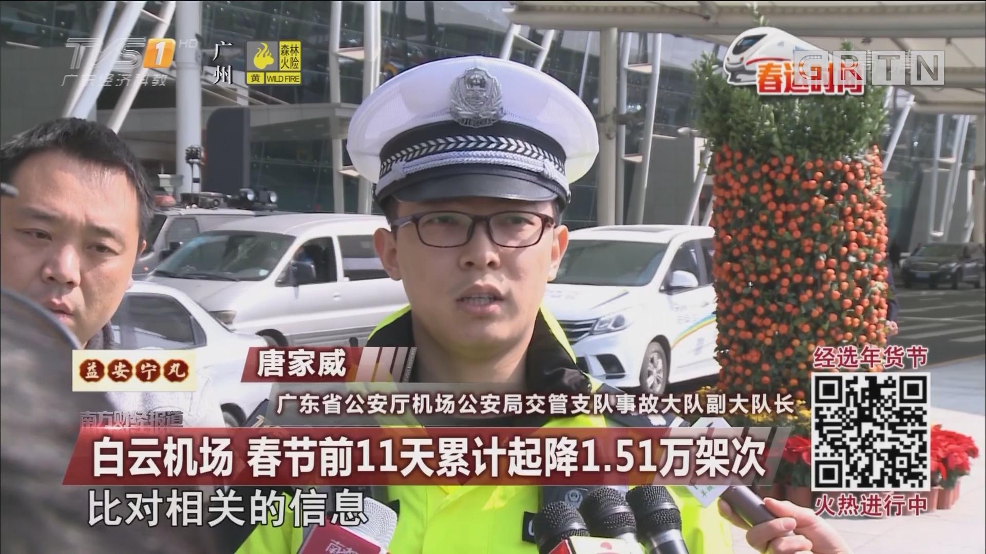 白云机场 春节前11天累计起降1.51万架次