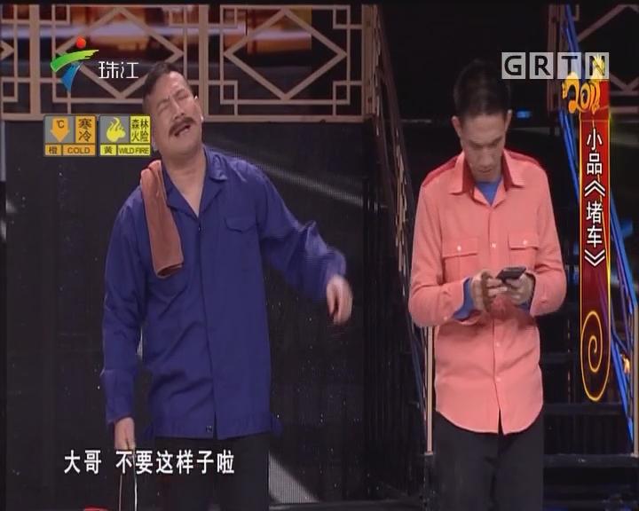 [2018-02-04]粤韵风华:小品《堵车》