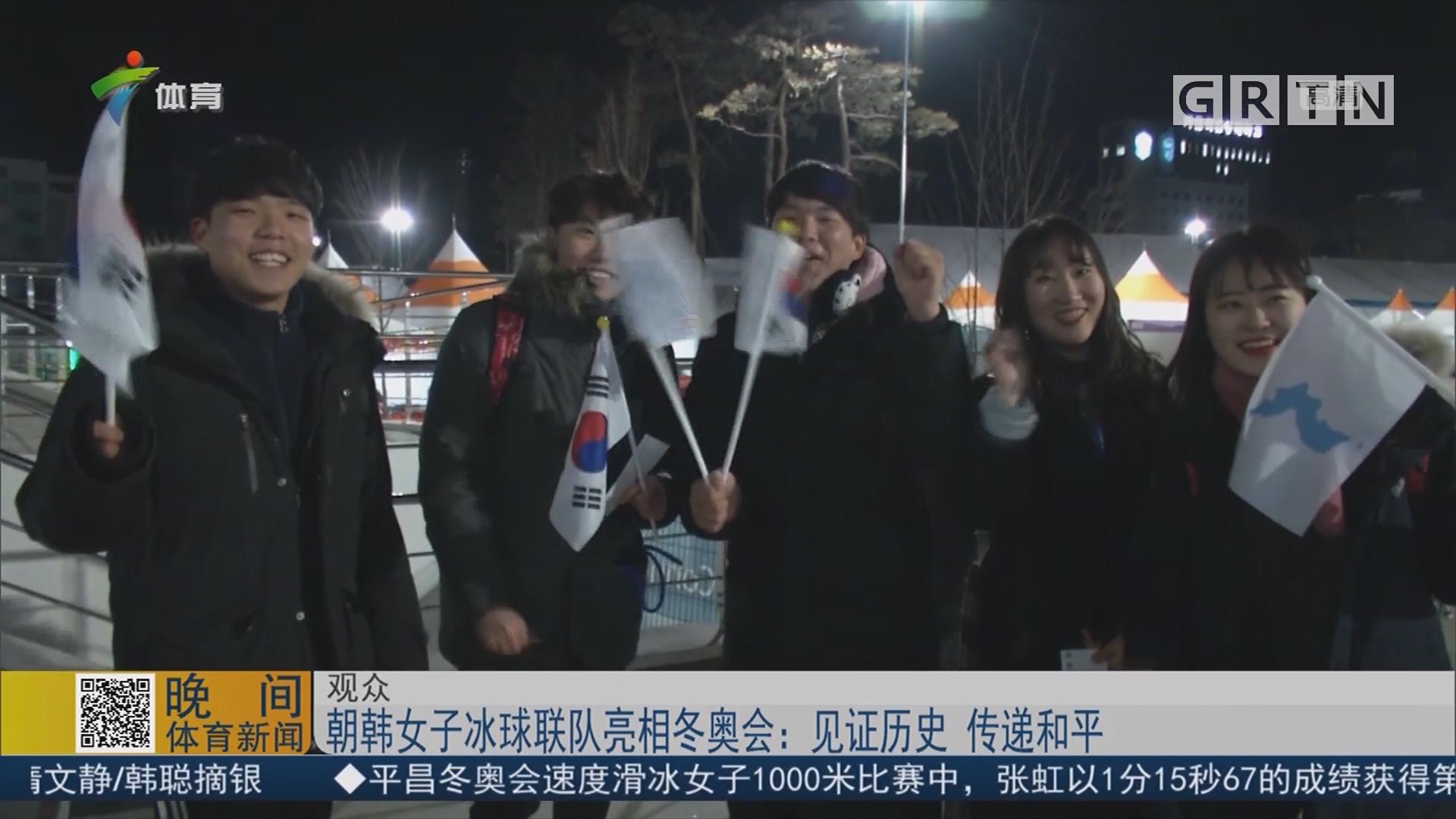 朝韩女子冰球联队亮相冬奥会:见证历史 传递和平