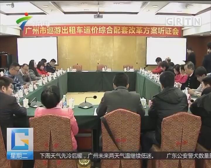 广州出租车调价听证会:起步价3公里12元支持率最高