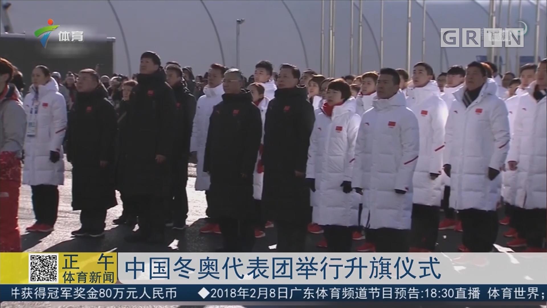 中国冬奥代表团举行升旗仪式
