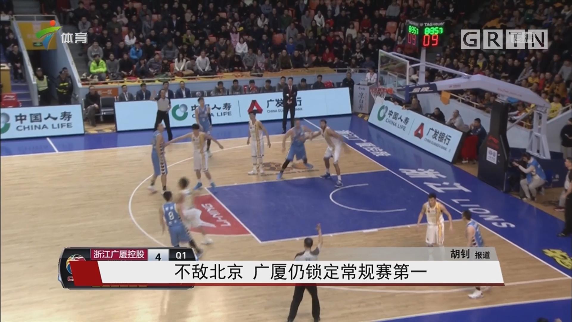 不敌北京 广厦仍锁定常规赛第一