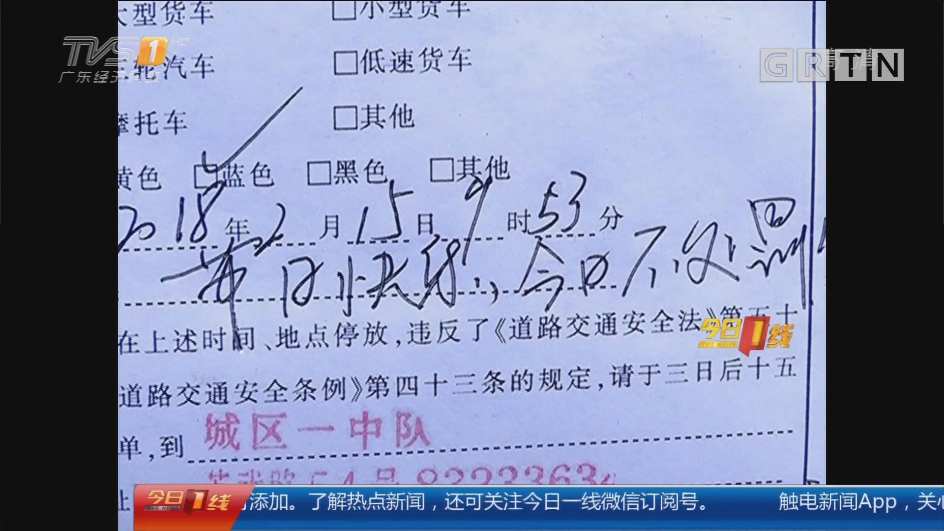 """陕西西安:""""节日快乐不处罚""""?特别罚单惹争议"""