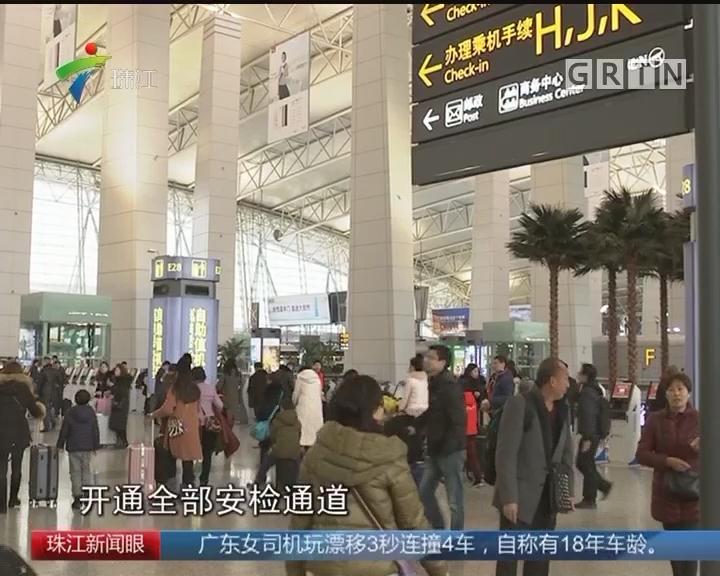 广州白云机场多项措施温暖护航春运