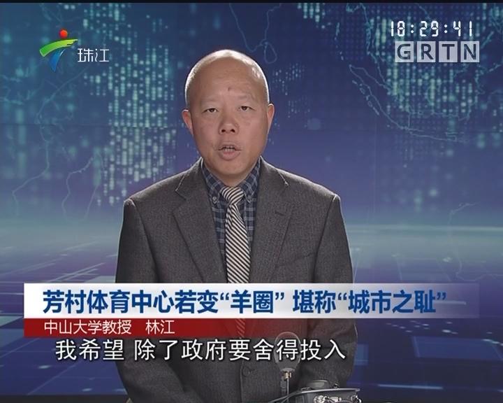 """芳村体育中心若变""""羊圈""""堪称""""城市之耻"""""""