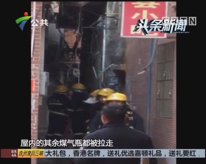 广州:民宅发生爆炸 屋内有大量煤气罐