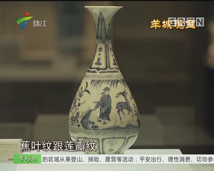 羊城瑰宝:元青花玉壶春瓶