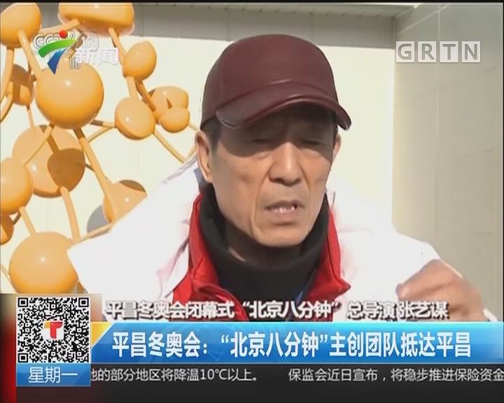 """平昌冬奥会:""""北京八分钟""""主创团队抵达平昌"""