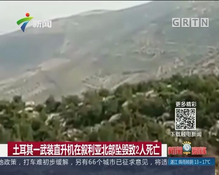土耳其一武装直升机在叙利亚北部坠毁致2人死亡