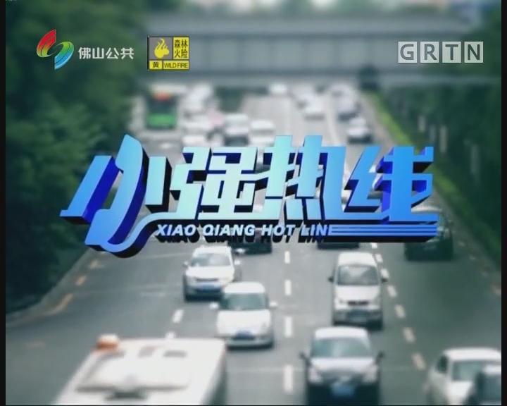 """[2018-02-14]小强热线:尘封的""""年味"""""""