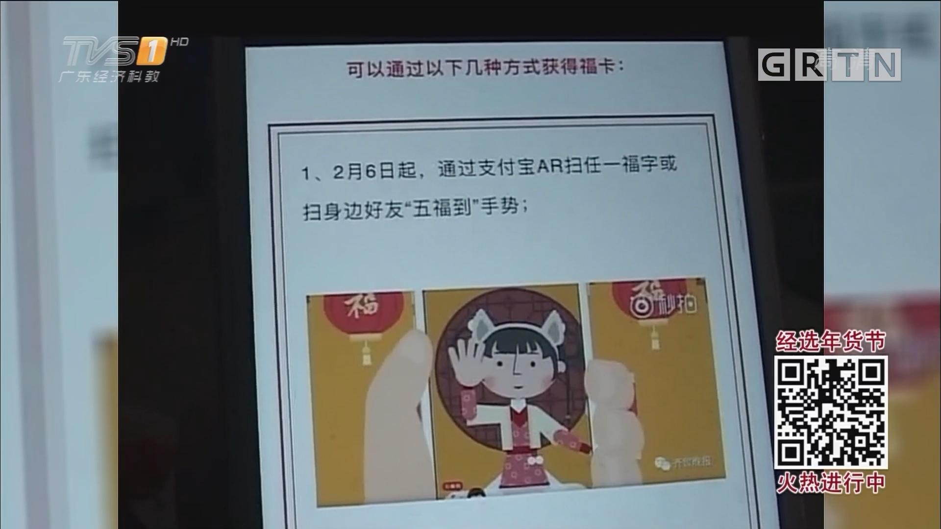 """新年又要集""""五福"""" 当心陷阱别入坑"""
