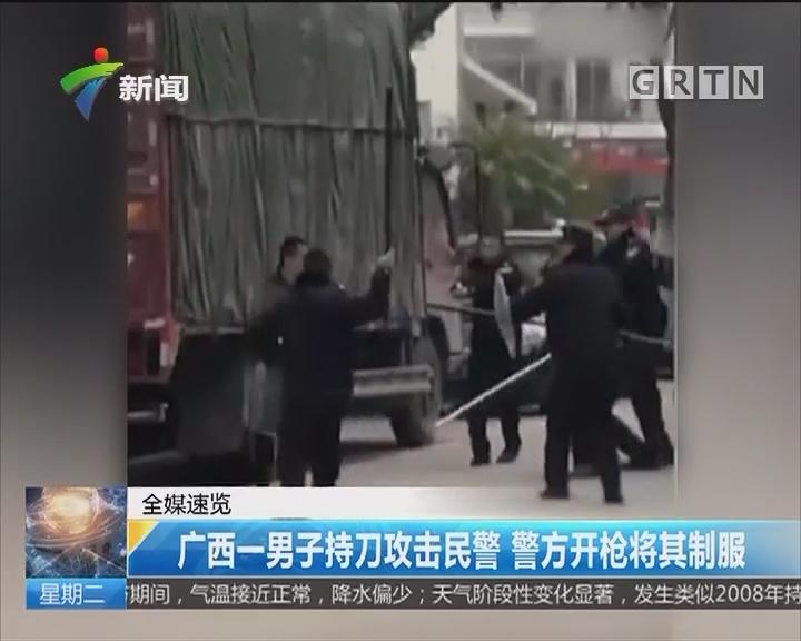 广西一男子持刀攻击民警 警方开枪将其制服