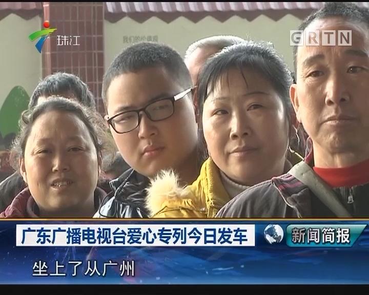 广东广播电视台爱心专列今日发车