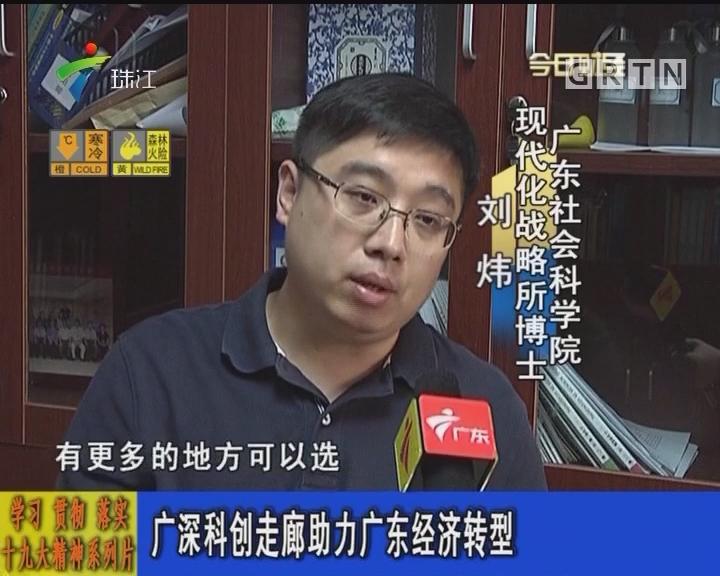 学习 贯彻 落实十九大精神系列片:广深科创走廊助力广东经济转型