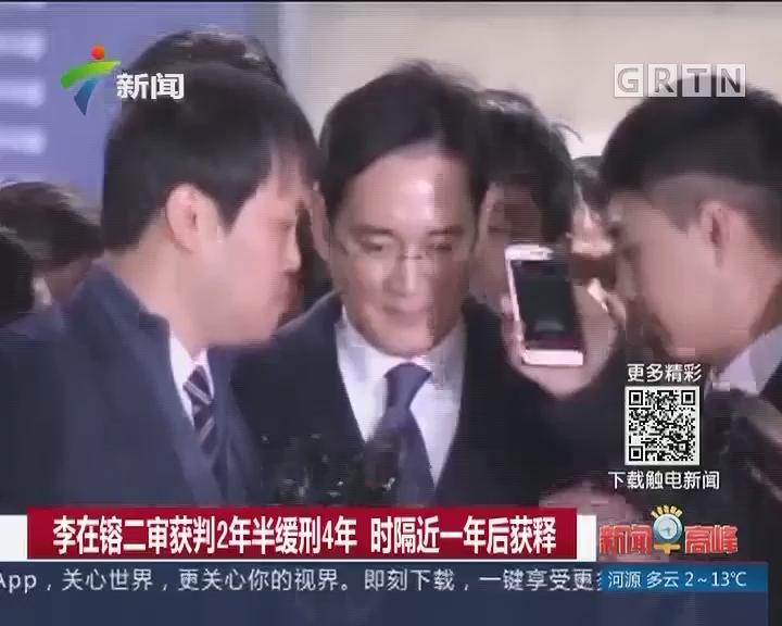 李在镕二审获判2年半缓刑4年 时隔近一年后获释