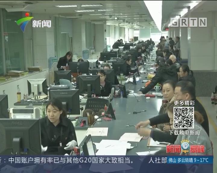 """广州:不动产登记网上预约启用""""人脸识别"""""""