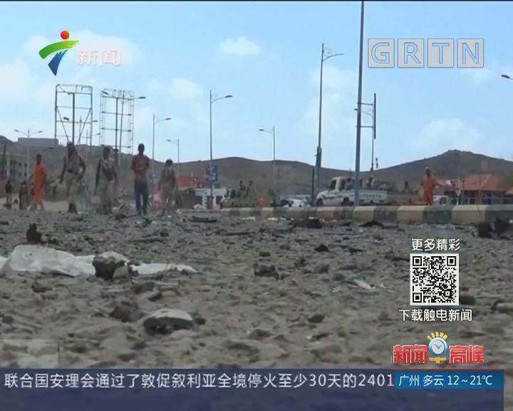也门一反恐机构总部遭恐怖袭击