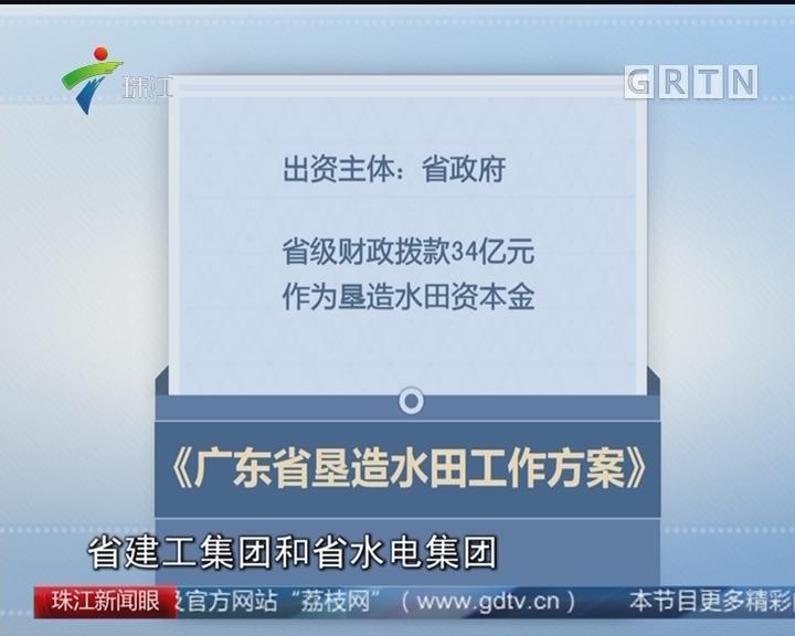 广东到2020年垦造水田30万亩