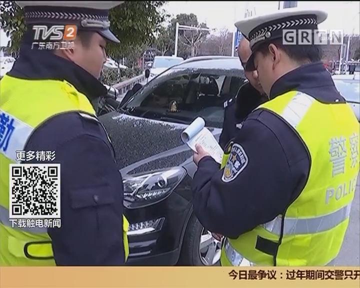 今日最争议:过年期间交警只开罚单不处罚 你怎么看?