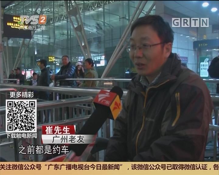 广州:夜机抵达 出租车与约租车驻点保障