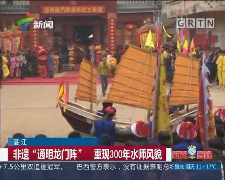 """湛江:非遗""""通明龙门阵"""" 重现300年水师风貌"""