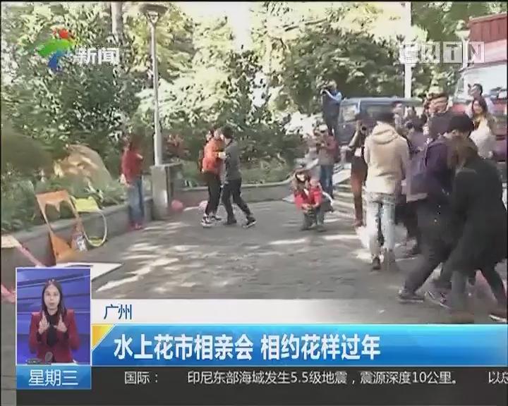 广州:水上花市相亲会 相约花样过年